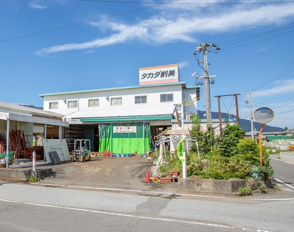 岐阜県の養老町で00年の歴史